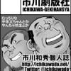 ichikawagekihansya